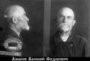 Амонов Василий Федорович